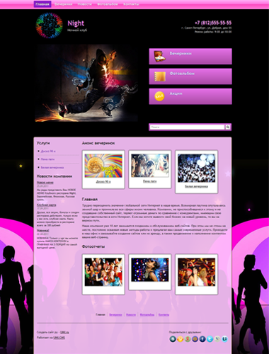 Создать развлекательный сайт бесплатно